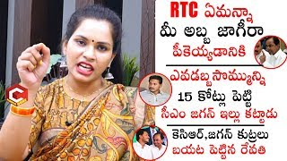 Revathi Chowdary Controversial Comments On KCR & Jagan | TDP Leader | Political Qube