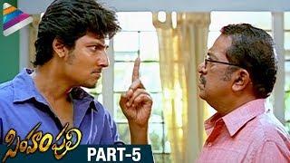 Latest Telugu Movies | Simham Puli Telugu Full Movie | Part 5 | Jeeva | Divya Spandana | Singam Puli