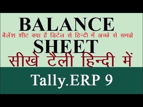 WHAT IS BALANCE SHEET AND  LEARN ABOUT IN HINDI ACCOUNTING DETAILS