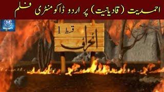 Episode 1 : Inhiraaf - URDU Documentary on Ahmadiyyat (Qadianism ) | What is Ahmadiyya Community ? |