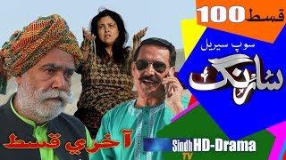 Sarang Ep 100/Last Episode | Sindh TV Soap Serial | HD 1080p |  SindhTVHD Drama