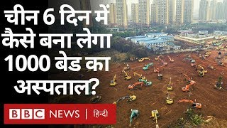 Corona Virus से जूझ रहा China कैसे एक हफ़्ते में बना लेता है इतना बड़ा अस्पताल? (BBC Hindi)