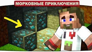 НАШЛИ КУЧУ АЛМАЗОВ В ШАХТЕ!! 25 - Морковные приключения (minecraft Let