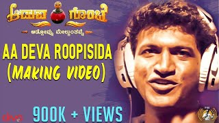Aduva Gombe - Aa Deva Roopisida (Making Video) | Puneeth Rajkumar | Dorai-Bhagavan