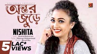 Antorjure Bosobash | by Nishita | Lyrical Video | Sadher Nagor | Bangla Song  2017