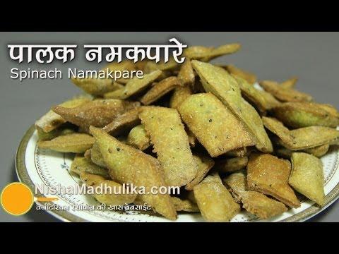 Palak Namak Pare Recipe - Spinach Namak Pare Masala