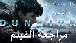 فيلم Dunkirk -  مراجعة فيلم The Reviewer