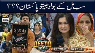 Sub Mil Kay Bolo Jeeto Pakistan - Fahad Mustafa