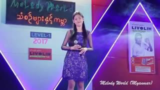 May La Thanzin ေမလသံစဥ္  Melody World ( လမ္းခြဲစကား ၊ ကိုယ္ပိုင္သံစဥ္)