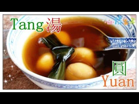 Sweet Glutinous Rice Balls | Tangyuan 湯圓 - JosephineRecipes.co.uk