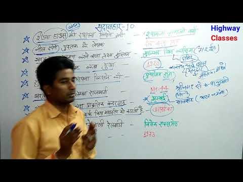 सदाबहार प्रश्न भाग -10 UP Police and RRB Railway by Gaurav sir