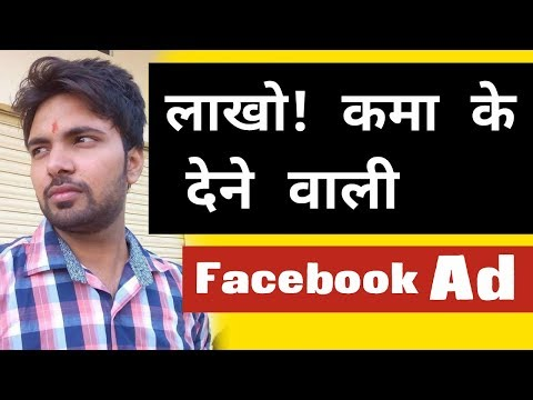 Facebook Ad Campaign Which Helps Me Earn More than 1 Lakh | tutorial | Google | Hindi