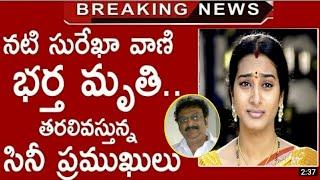 Actress Surekha Vani Husband Suresh Teja   నటి సురేఖ వాణి భర్త సురేష్ తేజ   Telugu Poster
