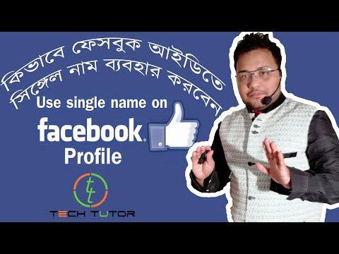 Make Single Name On Facebook Using Mobile #Tech_Tutor
