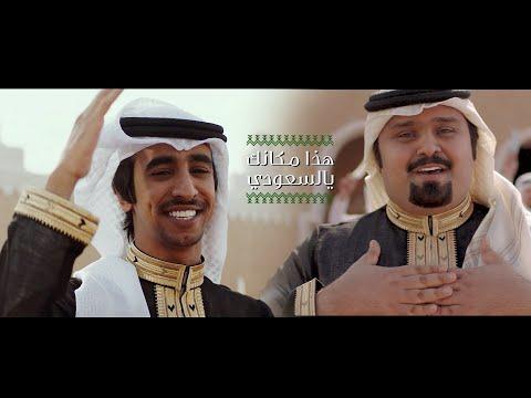 Xxx Mp4 هذا مكانك يالسعودي فهد بن فصلا وبندر بن عوير فيديو كليب 2019 3gp Sex