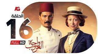 مسلسل واحة الغروب - الحلقة السادسة عشر - خالد النبوي ومنة شلبي - Wahet El Ghoroub - Ep 16