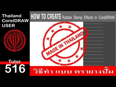 516. HOW TO CREATE Rubber Stamp Effects in CorelDRAW