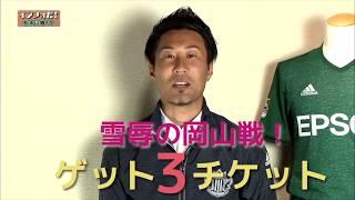 【スカサカ!ライブ】インフォだ!「松本山雅FC 6/25(日)ファジアーノ岡山戦 ゲット3チケット」(2017年6月9日放送)