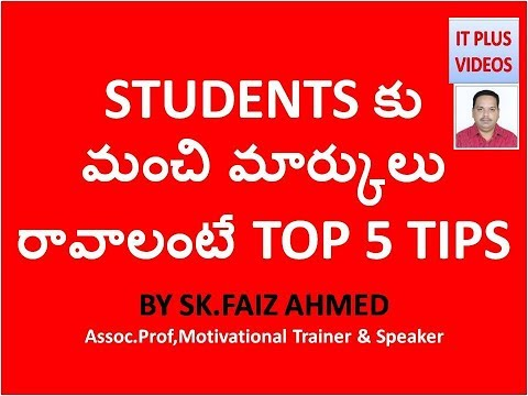 STUDENTS కు మంచి మార్కులు రావాలంటే TOP 5 TIPS, TOP 5 TIPS for students getting  good marks in telugu