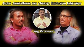 Actor Janardhana Rao About maa association   Janardhana Rao Interview   Dancer Teja   Popcorn Media