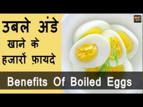 अंडे और इसके फायदे | Health Benefits Of Egg | Health Tips In Hindi