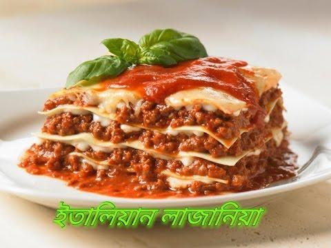 ইতালিয়ান লাজানিয়া || lasagna bangla recipe || lasagna recipe || italian lasagna  bangali recipe