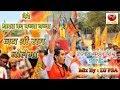 Mere Bharat Ka Baccha Baccha Jai Shri Ram Bolega New Remixed By BADNAM DJ S Productio mp3