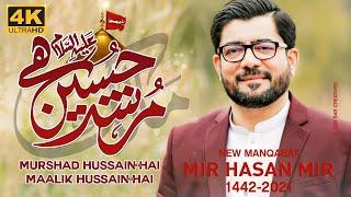 Murshad Hussain Hai | Mir Hasan Mir | New Manqabat 2021 | 3 Shaban Manqabat | Imam Hussain Manqabat