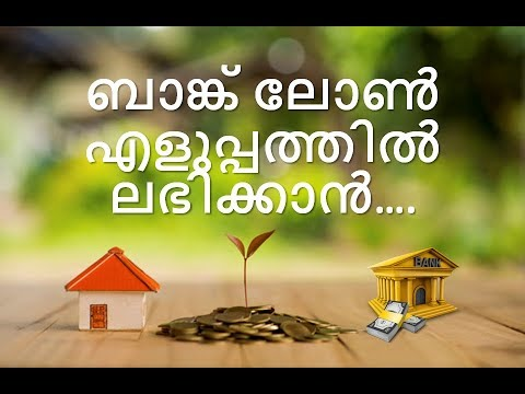 Easy to Get Bank Loan