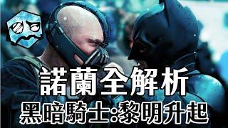 【看懂諾蘭系列】蝙蝠俠的完美結局-《黑暗騎士:黎明升起》| 黑暗騎士三部曲 | 超粒方