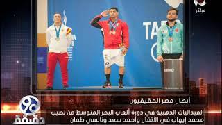 #x202b;90 دقيقة | مصر تحصد 26 ميدالية منهم 10 ذهبيات في دورة ألعاب البحر المتوسط في أسبانيا#x202c;lrm;