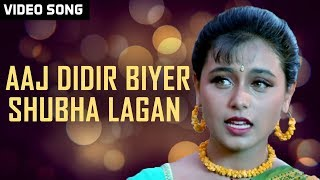 Aaj Didir Biyer Shubha Lagan    Kavita Krishnamurty   Rani Mukherjee   Video Song   Biyer Phool