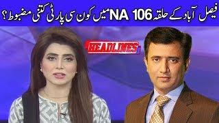 Faisalabad NA 106 Special - Headline at 5 With Uzma Nauman - 6 June 2018 - Dunya News