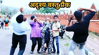 INVISIBLE OBJECT PRANK || VERY SHOCKING REACTION MUST WATCH || PUNE || FUNNY PRANKS