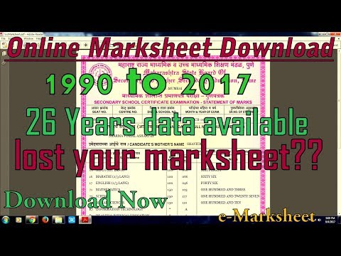 How to Download S.S.C. and H.S.C. mark sheet and certificate & online verification ( eMarkSheet )