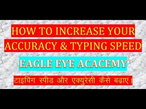 टाइपिंग स्पीड और एक्युरेसी कैसे बढ़ाएं।  HOW TO INCREASE YOUR ACCURACY & TYPING SPEED