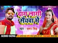 Download Lag Jaye Sayva Me Daag Raja Ji MP3,3GP,MP4