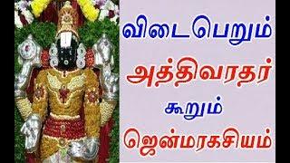 விடைபெறும் அத்திவரதர் கூறும் ரகசியம் |  aththi varathar function live in tamil