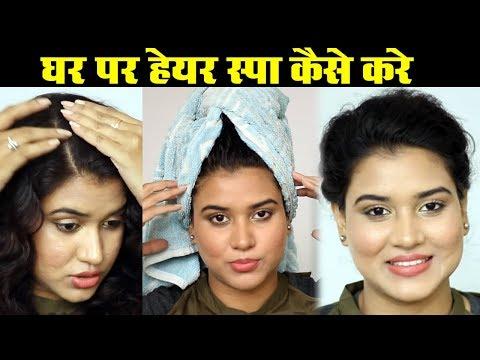 How to Do Hair Spa at Home (Hindi)