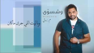 مرزوق - وشسوى | Marzouk - Wish Sawwa