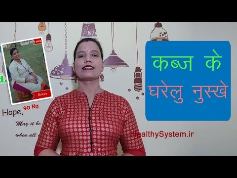 Home Remedies for Constipation for Weight Loss - घरेलु नुस्खे – By Seema in Hindi