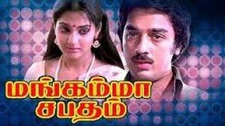 Mangamma Sapatham | Kamal Hassan, Madhavi, Sujatha | Tamil Full Movie HD