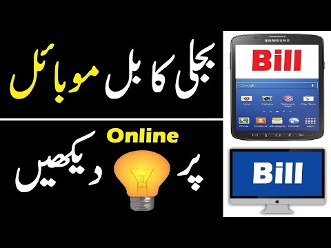 How to check online iesco bill islamabad. On mobile