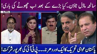 News Talk 16 August 2017 | Shahbaz's Turns After Nawaz Sharif | Neo News