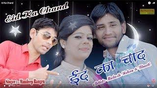 Eid Ka Chand | New Haryanvi Song 2017 | Mandeep Bangru, Mukesh, Bharti | Maina Haryanvi