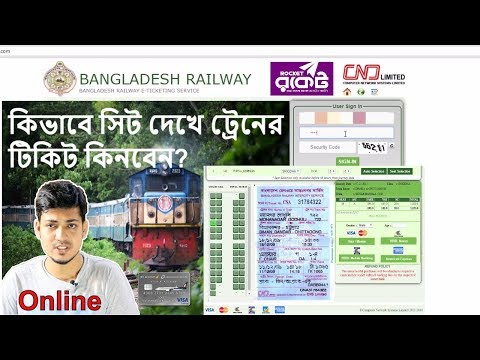 Bangladesh railway esheba online ticket | how to purchase train ticket