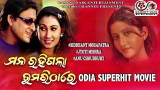 Mana Rahigala Tumari Thare |full Odia Movie| Sidhant Mohapatra |Jyoti Mishra | Anu Choudhury |