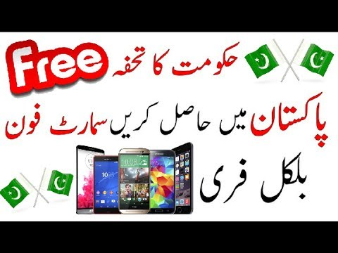 Free Mobiles In Pakistan ?? How To Get 2018