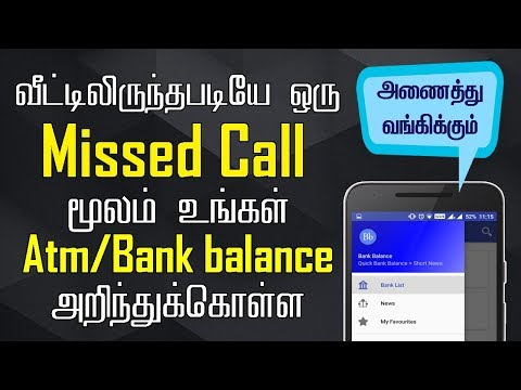 HOW | TO | KNOW | YOUR | BANK BALANCE | THROUGH | MISSED CALL | MINI STATEMENT | INQUIRY | ALL BANKS