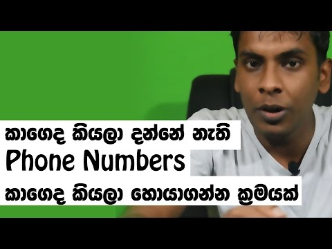 සිංහල Geek Show - How to find unknown phone number in sri lanka android iphone apps